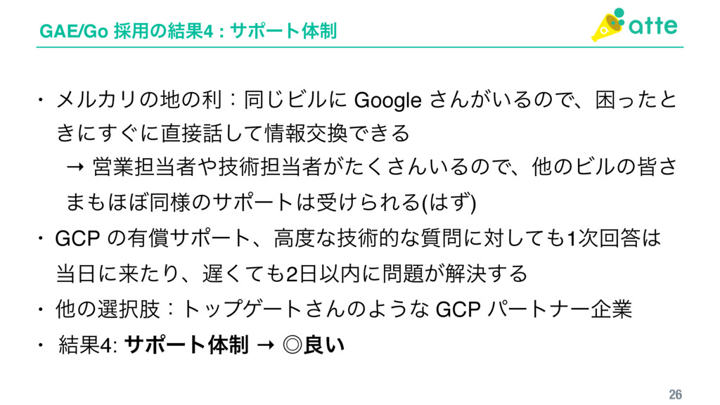 GAE/Go ࠾༻ͷ݁Ռ4 : αϙʔτମ੍ 26 • ϝϧΧϦͷͷརɿಉ͡Ϗϧʹ Goog...