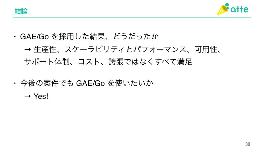 ݁ 30 • GAE/Go Λ࠾༻ͨ݁͠ՌɺͲ͏͔ͩͬͨ → ੜੑɺεέʔϥϏϦςΟͱύϑ...