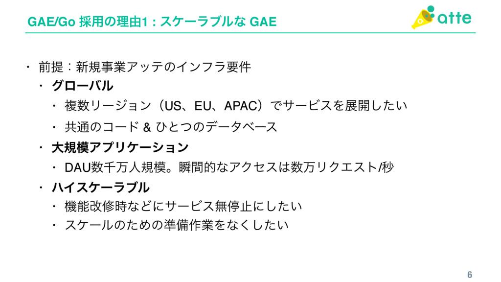 GAE/Go ࠾༻ͷཧ༝1 : εέʔϥϒϧͳ GAE 6 • લఏɿ৽نۀΞοςͷΠϯϑϥ...