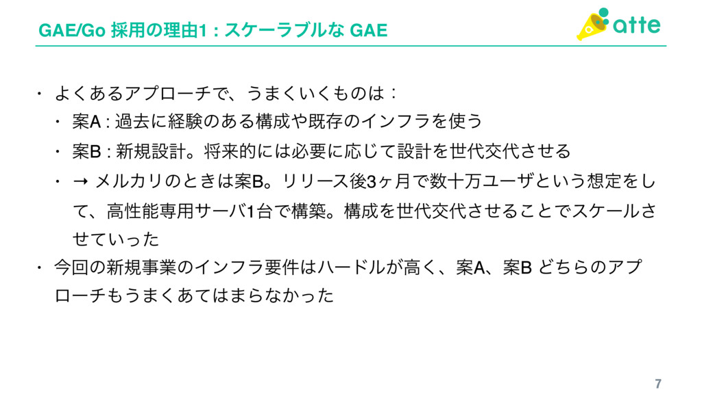 GAE/Go ࠾༻ͷཧ༝1 : εέʔϥϒϧͳ GAE 7 • Α͋͘ΔΞϓϩʔνͰɺ͏·͍͘...