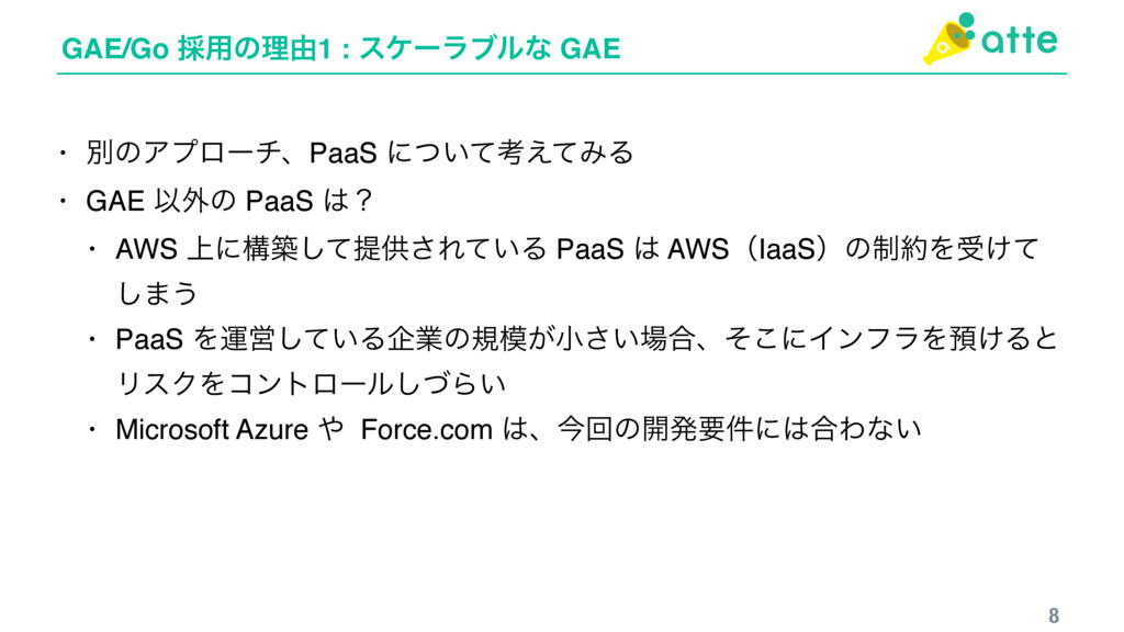 GAE/Go ࠾༻ͷཧ༝1 : εέʔϥϒϧͳ GAE 8 • ผͷΞϓϩʔνɺPaaS ʹͭ...