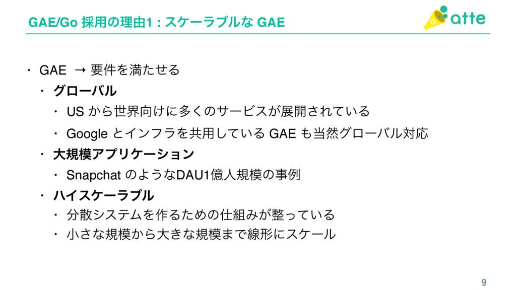 GAE/Go ࠾༻ͷཧ༝1 : εέʔϥϒϧͳ GAE 9 • GAE → ཁ݅ΛຬͨͤΔ •...