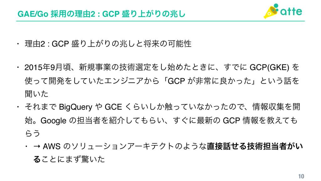GAE/Go ࠾༻ͷཧ༝2 : GCP Γ্͕Γͷஹ͠ 10 • ཧ༝2 : GCP Γ্...