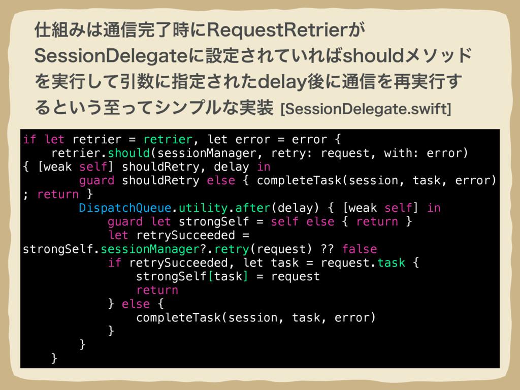 if let retrier = retrier, let error = error { r...