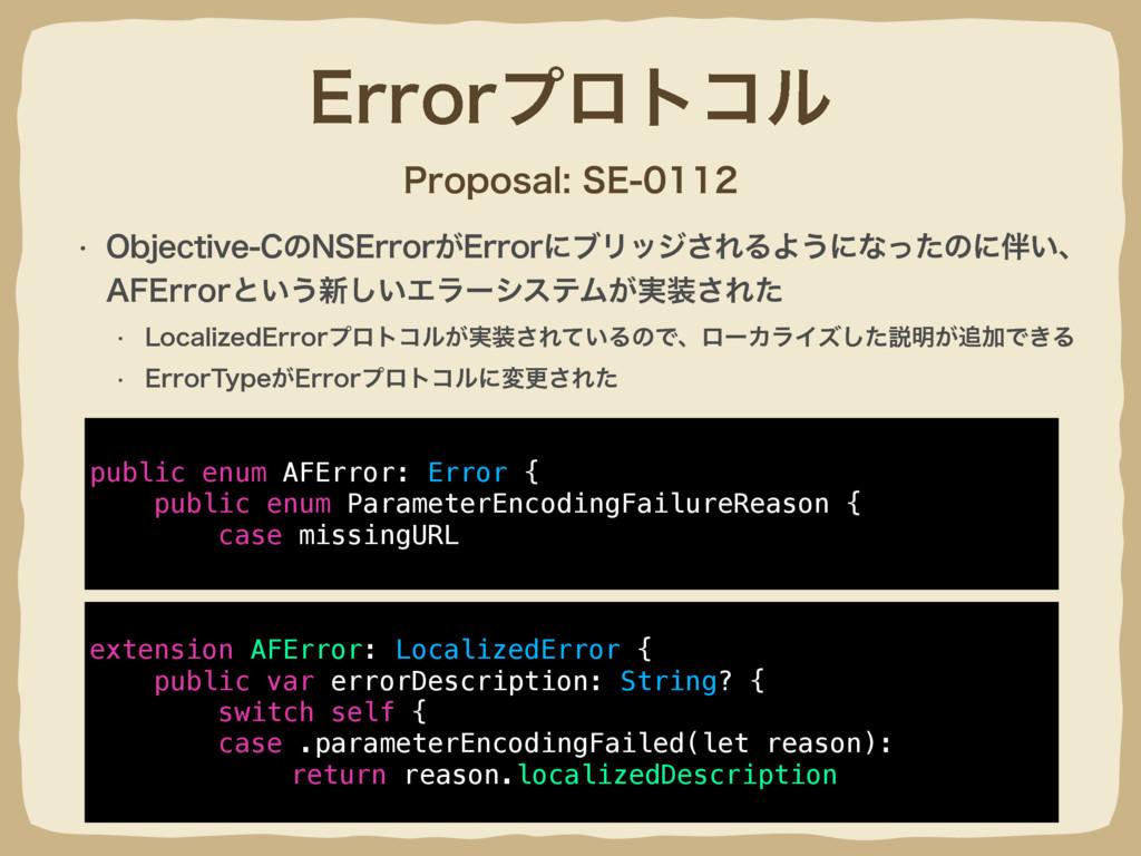 &SSPSϓϩτίϧ 1SPQPTBM4& extension AFError...
