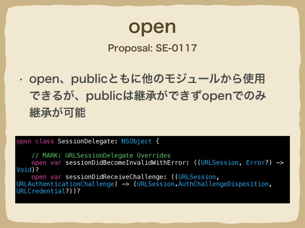 PQFO 1SPQPTBM4& open class SessionDeleg...