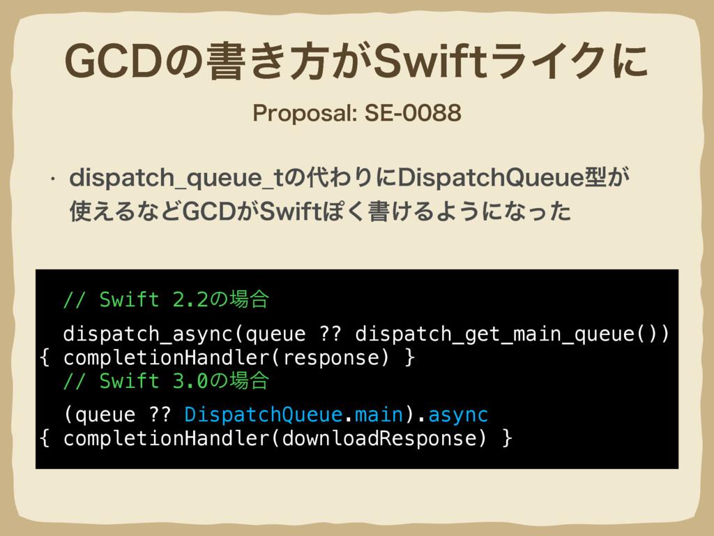 ($%ͷॻ͖ํ͕4XJGUϥΠΫʹ 1SPQPTBM4& // Swift 2...