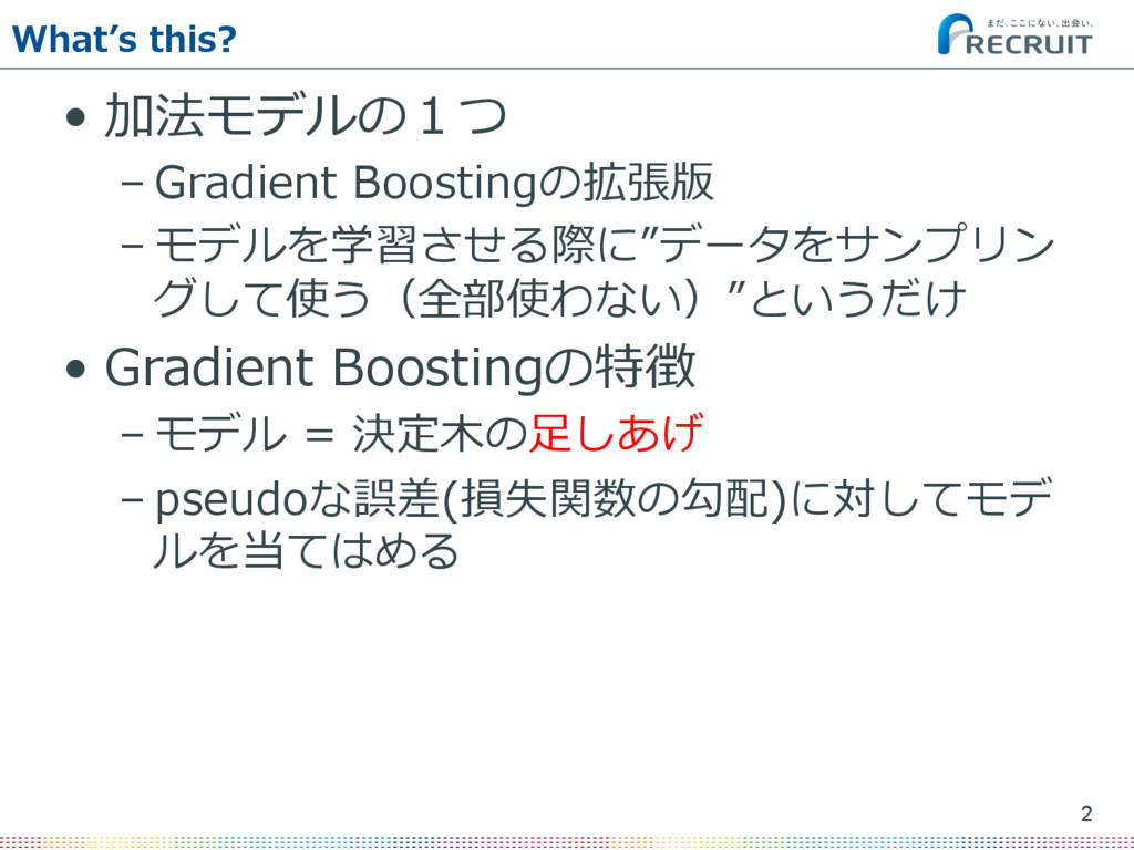 What''s this? • 加法モデルの1つ –Gradient Boosting...