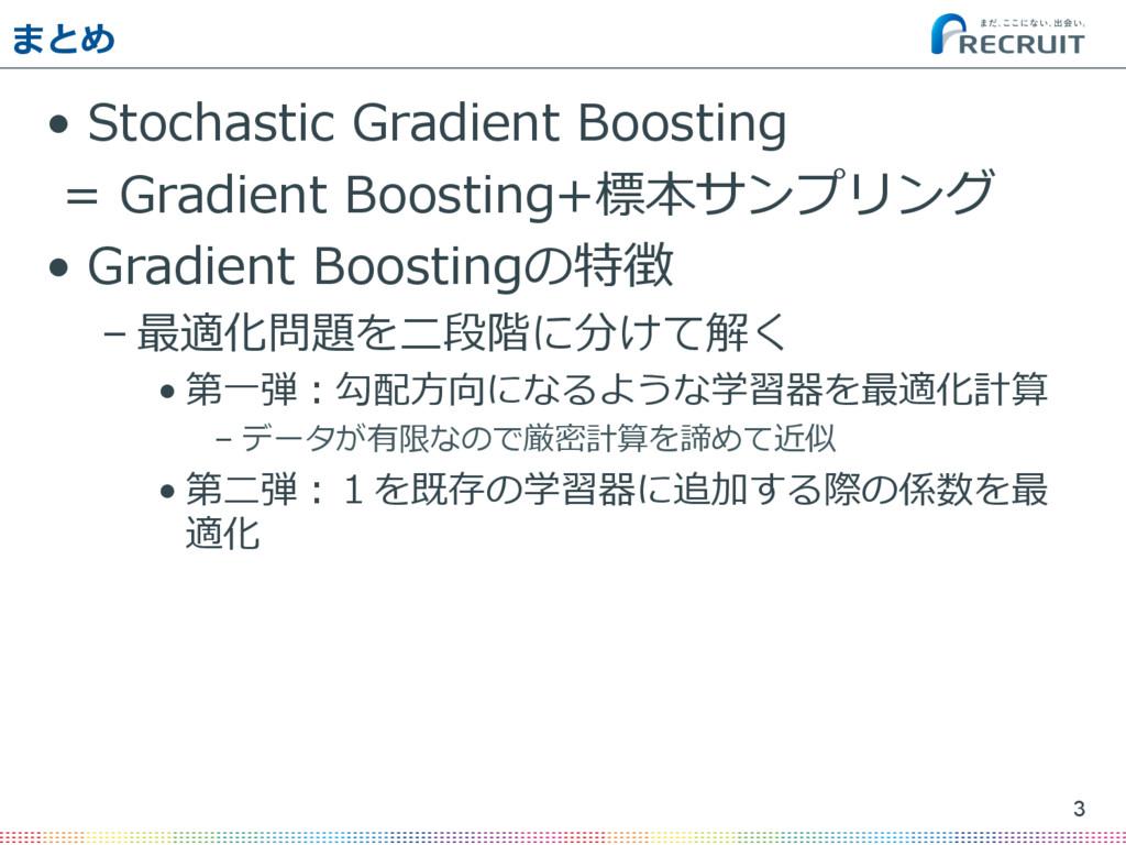 まとめ • Stochastic Gradient Boosting   = Gr...