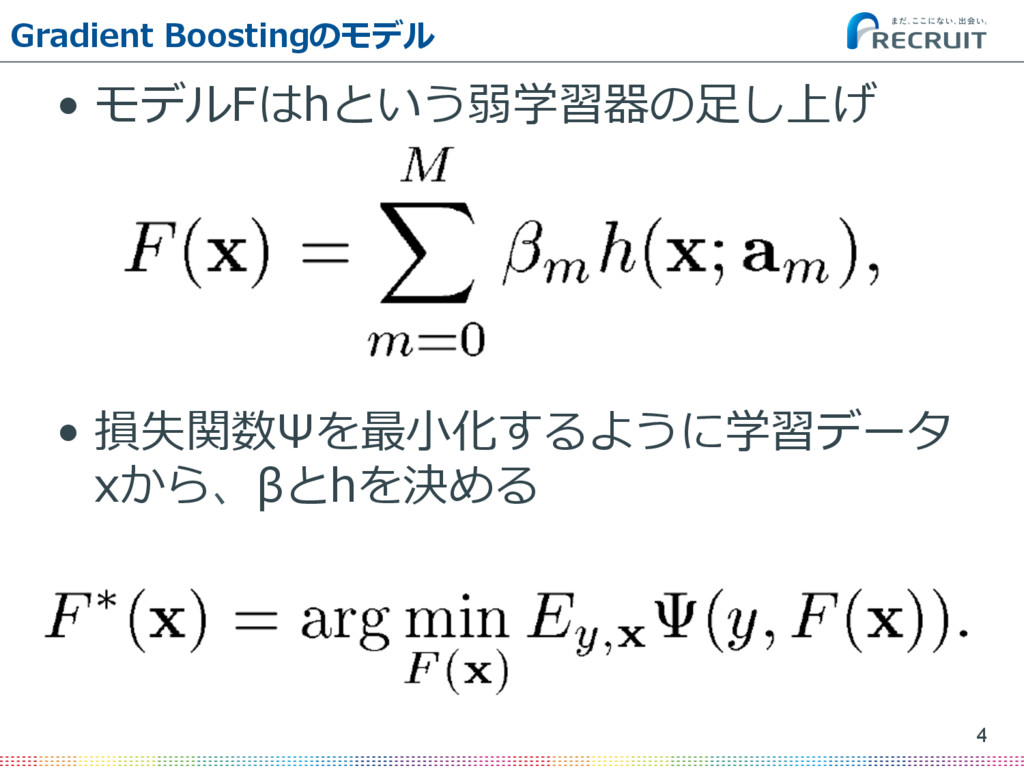 Gradient Boostingのモデル • モデルFはhという弱学習器の⾜足し上げ •...