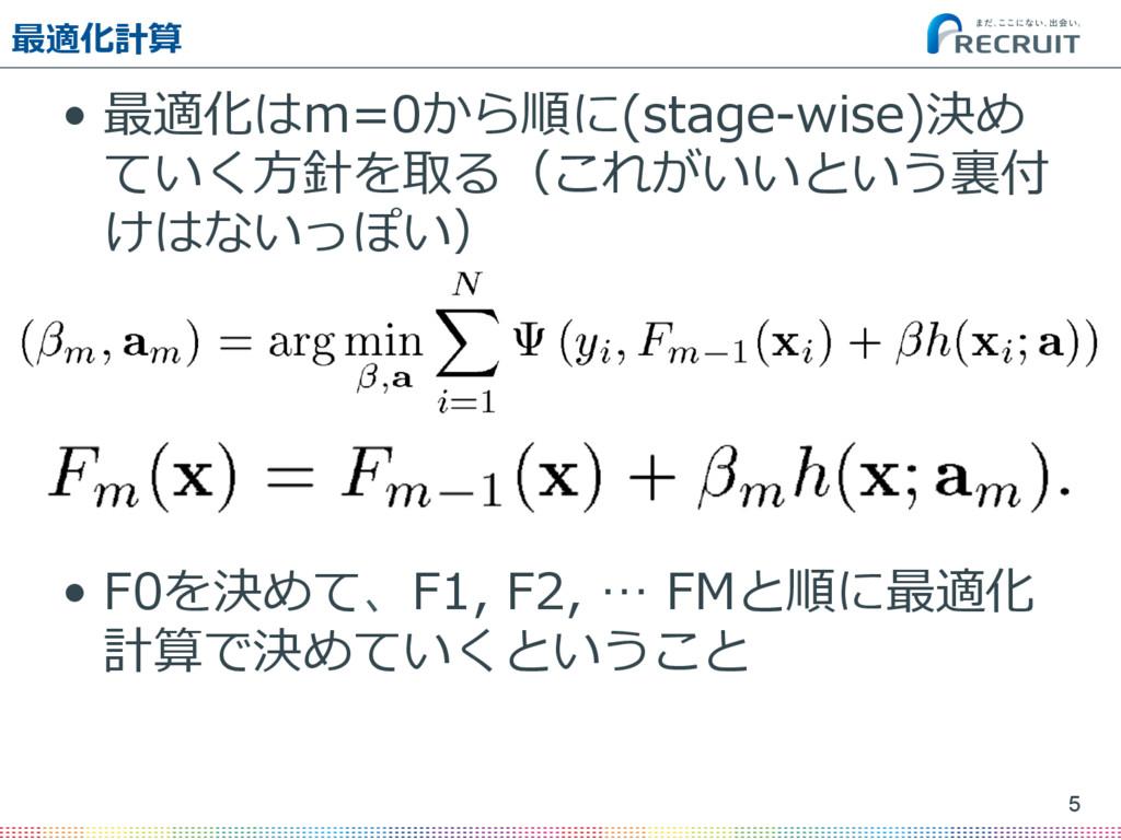 最適化計算 • 最適化はm=0から順に(stage-‐‑‒wise)決め ていく⽅方針を取る...