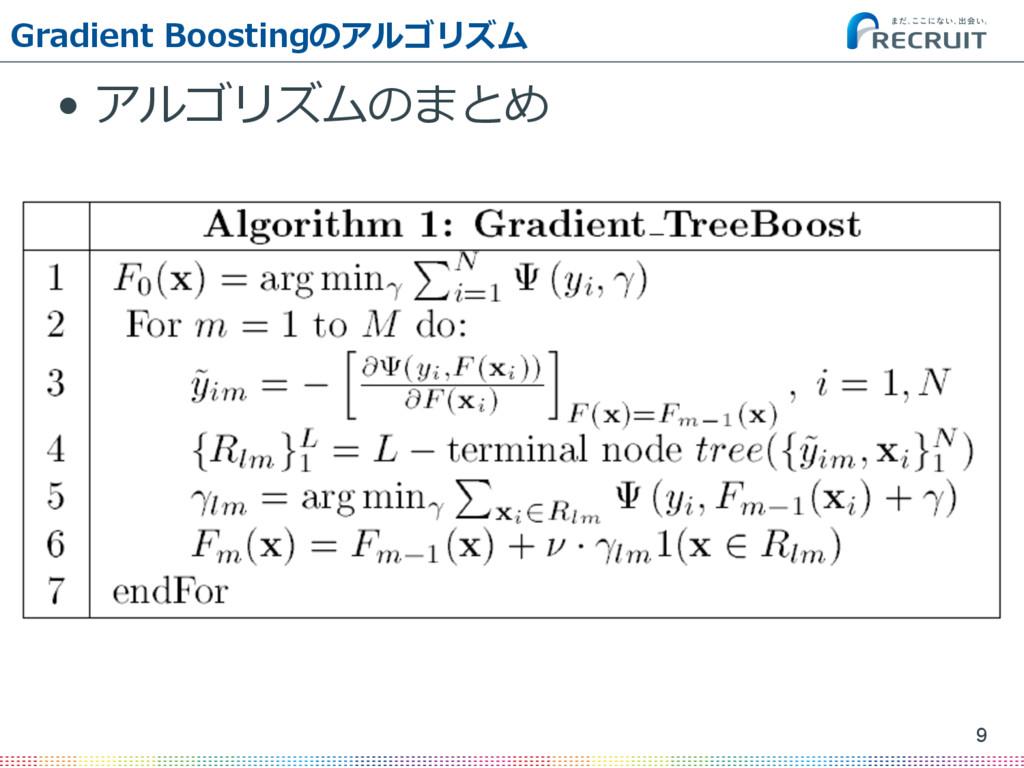 Gradient Boostingのアルゴリズム • アルゴリズムのまとめ 9