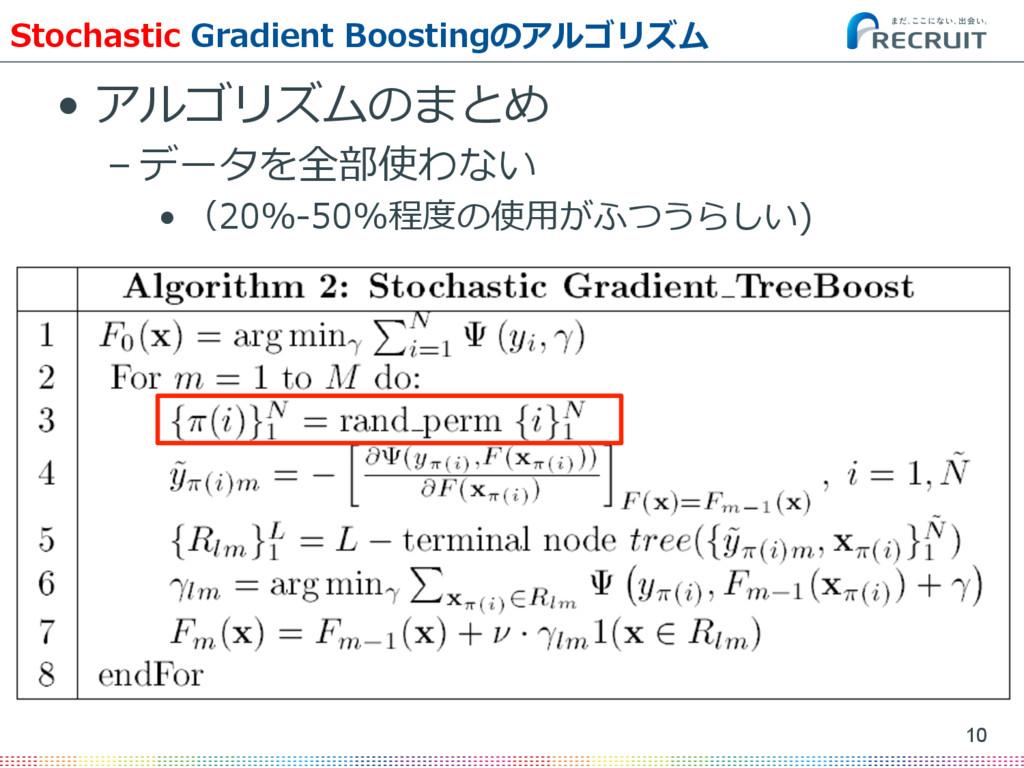 Stochastic Gradient Boostingのアルゴリズム • アルゴリズム...