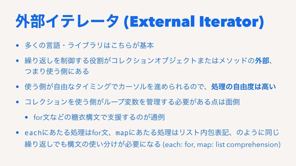 ֎෦ΠςϨʔλ (External Iterator) • ଟ͘ͷݴޠɾϥΠϒϥϦͪ͜Β͕ج...