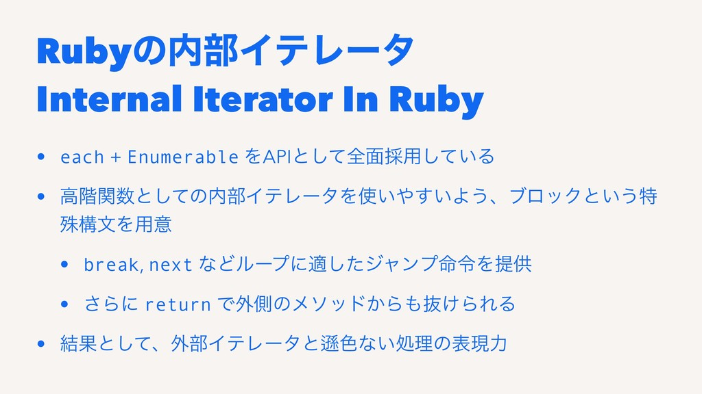 Rubyͷ෦ΠςϨʔλ Internal Iterator In Ruby • each +...