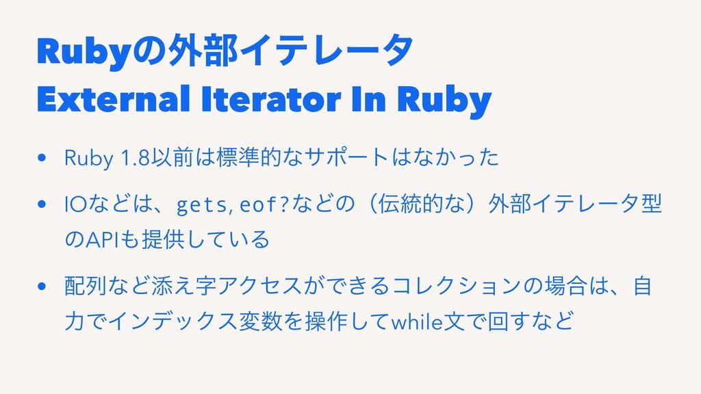 Rubyͷ֎෦ΠςϨʔλ External Iterator In Ruby • Ruby 1...