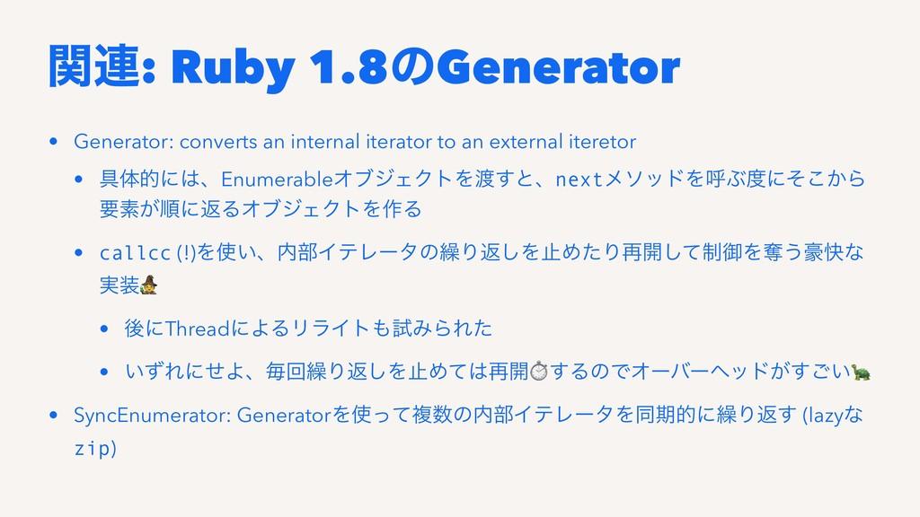ؔ࿈: Ruby 1.8ͷGenerator • Generator: converts an...