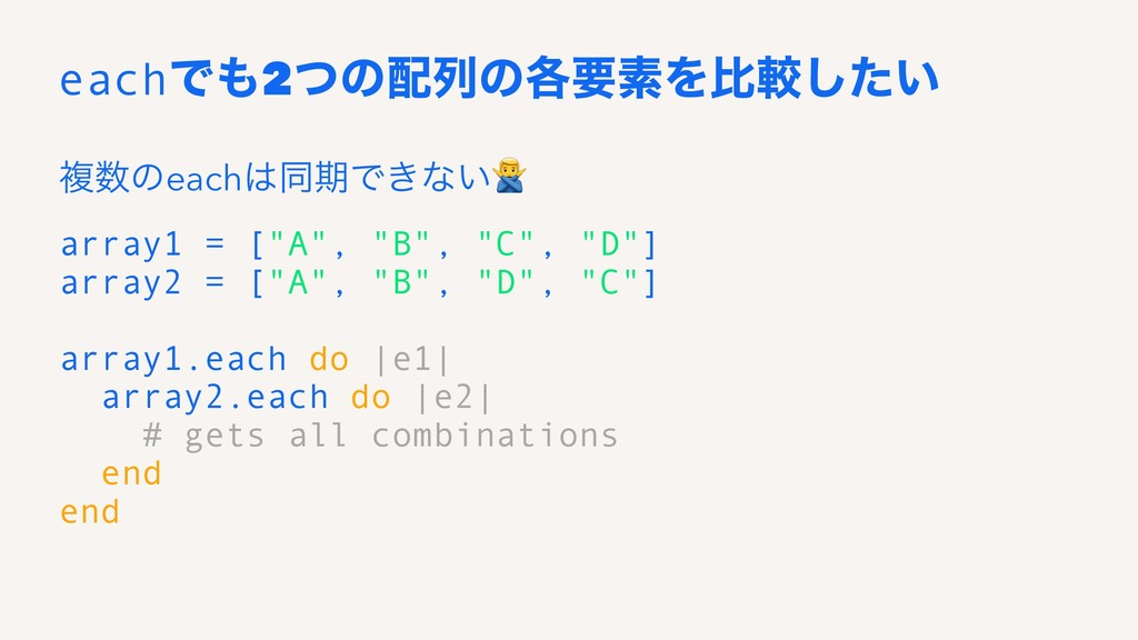eachͰ2ͭͷྻͷ֤ཁૉΛൺֱ͍ͨ͠ ෳͷeachಉظͰ͖ͳ͍ ! array1 =...