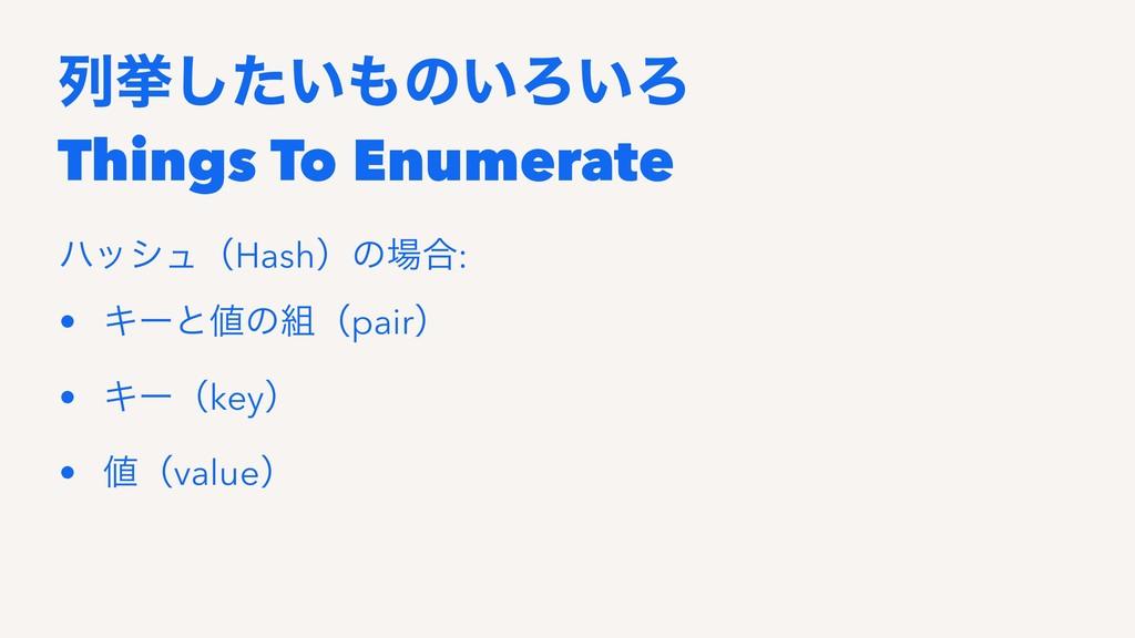 ྻڍ͍ͨ͠ͷ͍Ζ͍Ζ Things To Enumerate ϋογϡʢHashʣͷ߹: ...