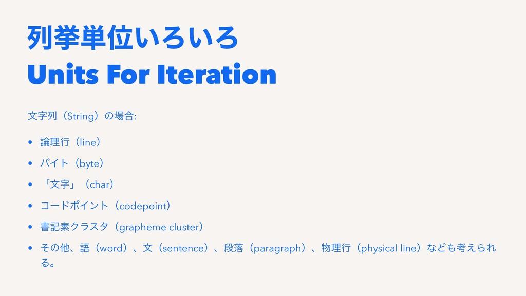 ྻڍ୯Ґ͍Ζ͍Ζ Units For Iteration จྻʢStringʣͷ߹: • ...