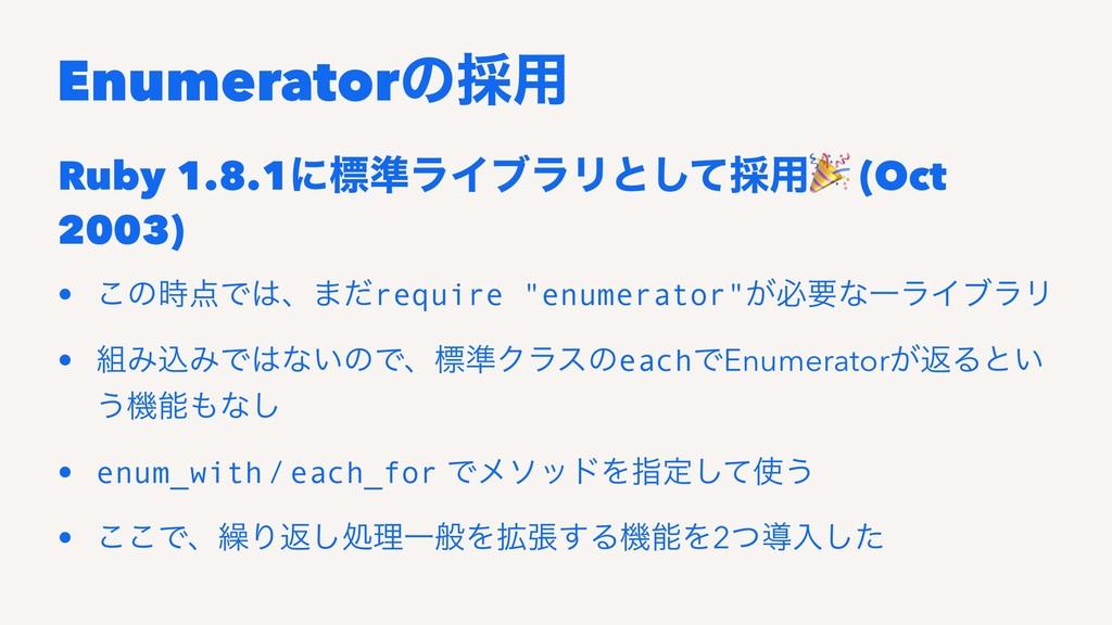 Enumeratorͷ࠾༻ Ruby 1.8.1ʹඪ४ϥΠϒϥϦͱͯ͠࠾༻ (Oct 2003...
