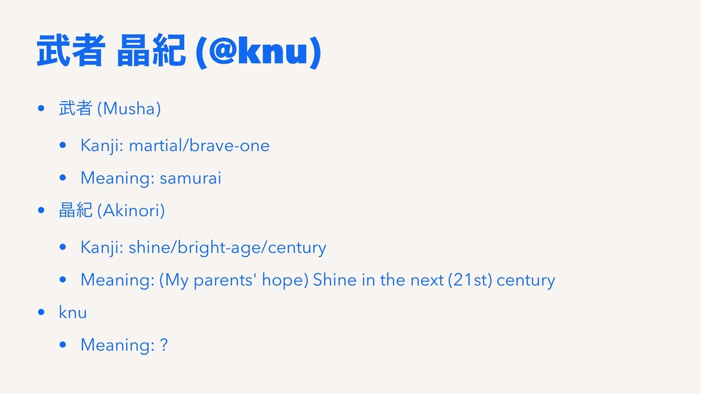 ऀ থل (@knu) • ऀ (Musha) • Kanji: martial/brav...