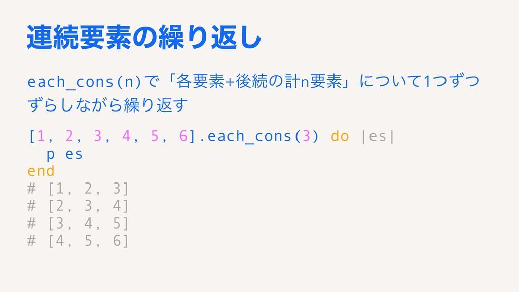 ࿈ଓཁૉͷ܁Γฦ͠ each_cons(n)Ͱʮ֤ཁૉ+ޙଓͷܭnཁૉʯʹ͍ͭͯ1ͭͣͭ ͣΒ...