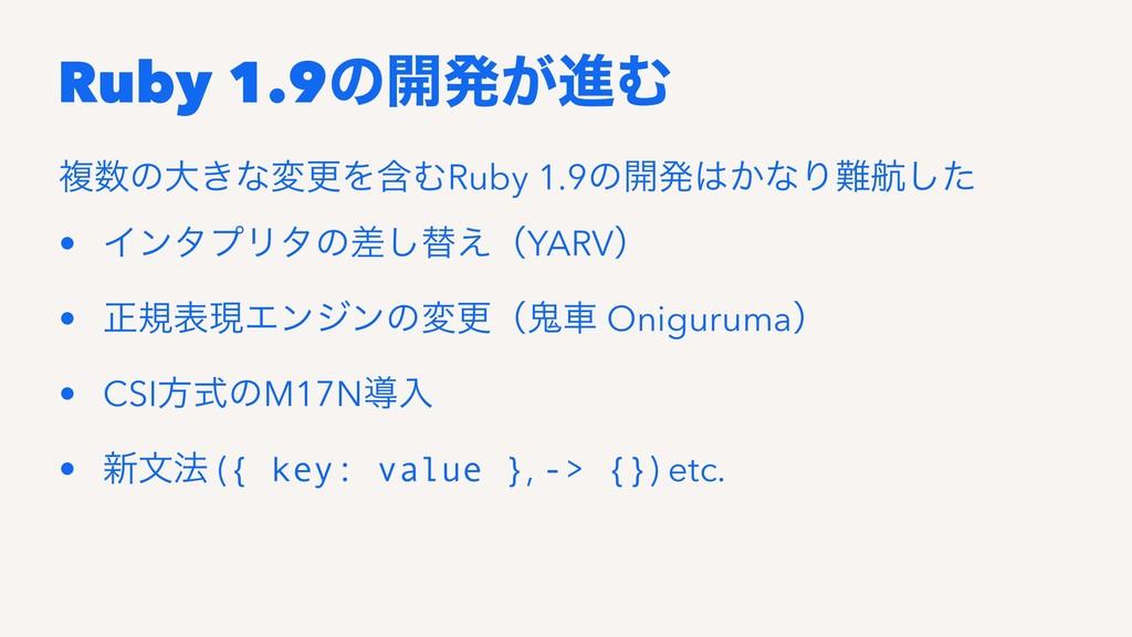 Ruby 1.9ͷ։ൃ͕ਐΉ ෳͷେ͖ͳมߋΛؚΉRuby 1.9ͷ։ൃ͔ͳΓߤͨ͠ •...