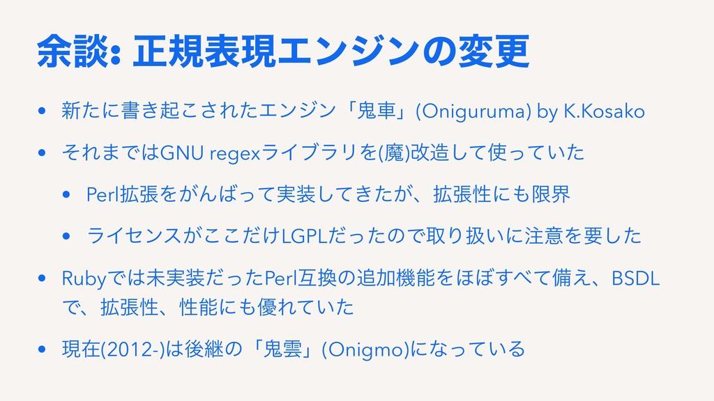 ༨ஊ: ਖ਼نදݱΤϯδϯͷมߋ • ৽ͨʹॻ͖ى͜͞ΕͨΤϯδϯʮَंʯ(Oniguruma)...
