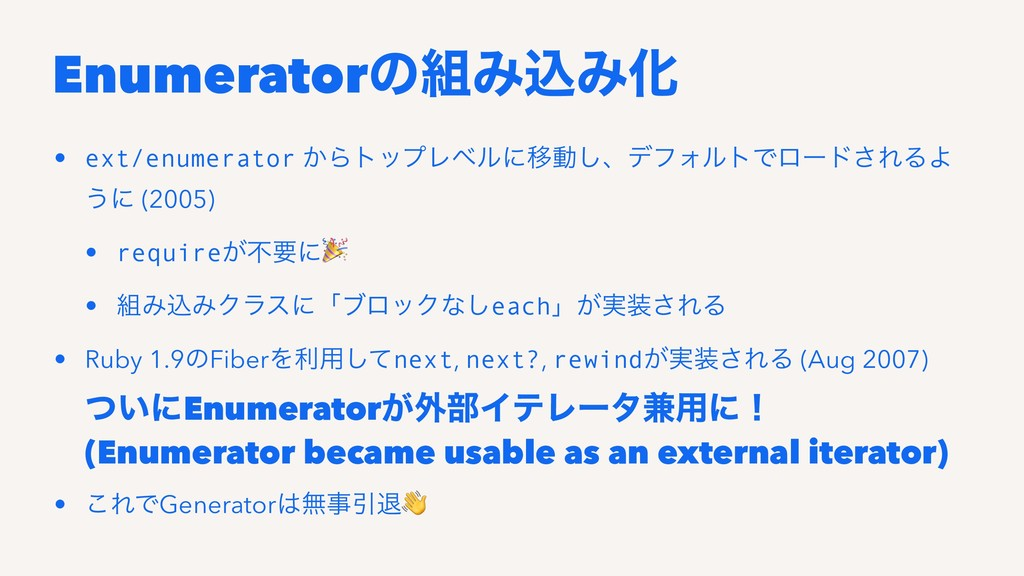 EnumeratorͷΈࠐΈԽ • ext/enumerator ͔ΒτοϓϨϕϧʹҠಈ͠ɺ...