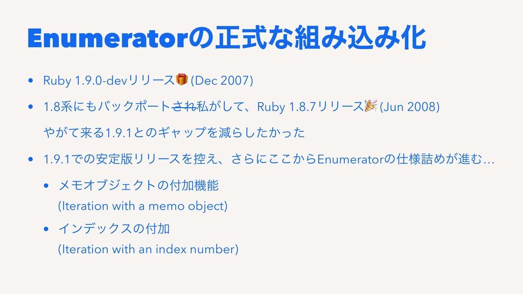 Enumeratorͷਖ਼ࣜͳΈࠐΈԽ • Ruby 1.9.0-devϦϦʔε ! (Dec...