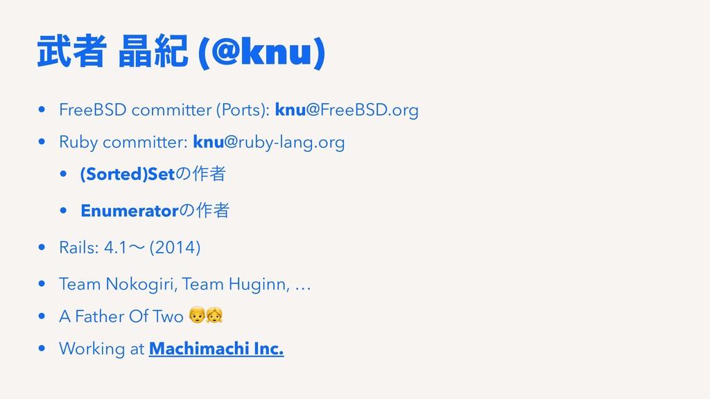 ऀ থل (@knu) • FreeBSD committer (Ports): knu@F...
