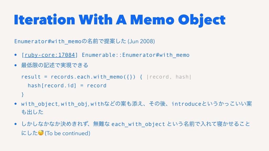 Iteration With A Memo Object Enumerator#with_me...