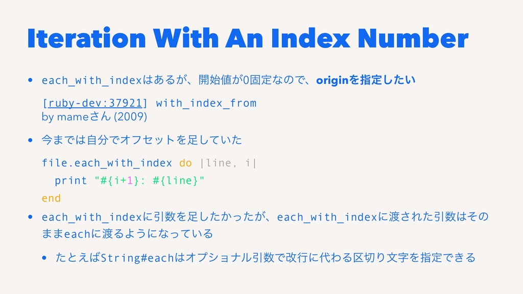Iteration With An Index Number • each_with_inde...