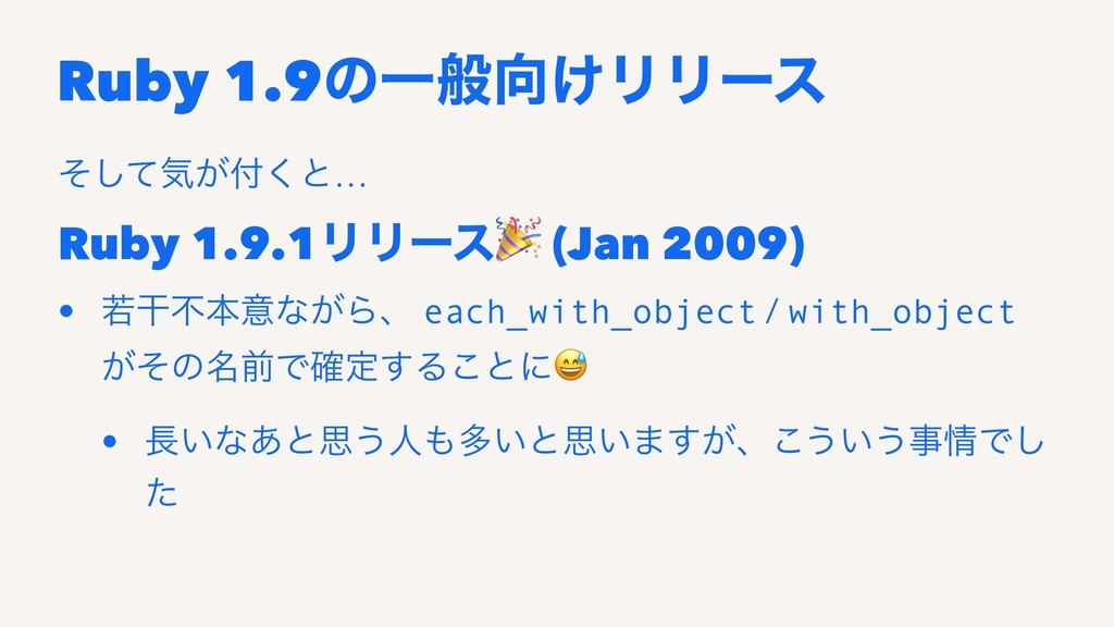 Ruby 1.9ͷҰൠ͚ϦϦʔε ͦͯ͠ؾ͕͘ͱ… Ruby 1.9.1ϦϦʔε ! (J...