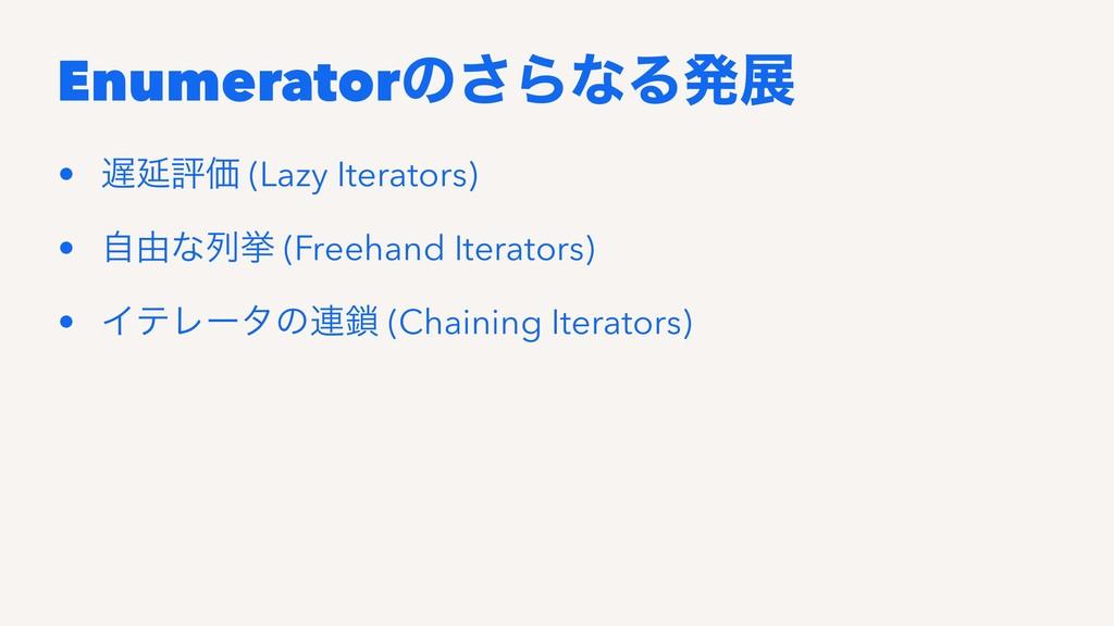 Enumeratorͷ͞ΒͳΔൃల • ԆධՁ (Lazy Iterators) • ࣗ༝ͳ...