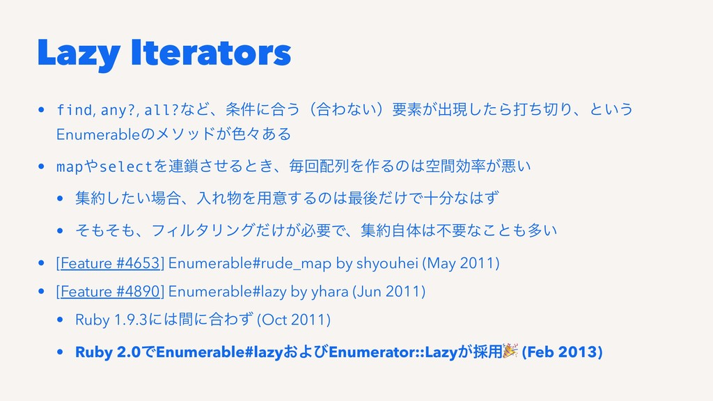 Lazy Iterators • find, any?, all?ͳͲɺ݅ʹ߹͏ʢ߹Θͳ͍ʣ...