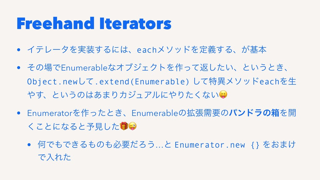 Freehand Iterators • ΠςϨʔλΛ࣮͢ΔʹɺeachϝιουΛఆٛ͢Δ...