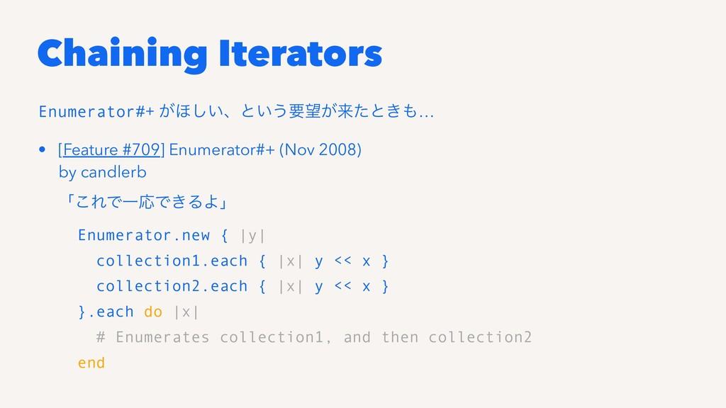 Chaining Iterators Enumerator#+ ͕΄͍͠ɺͱ͍͏ཁ͕དྷͨͱ͖...