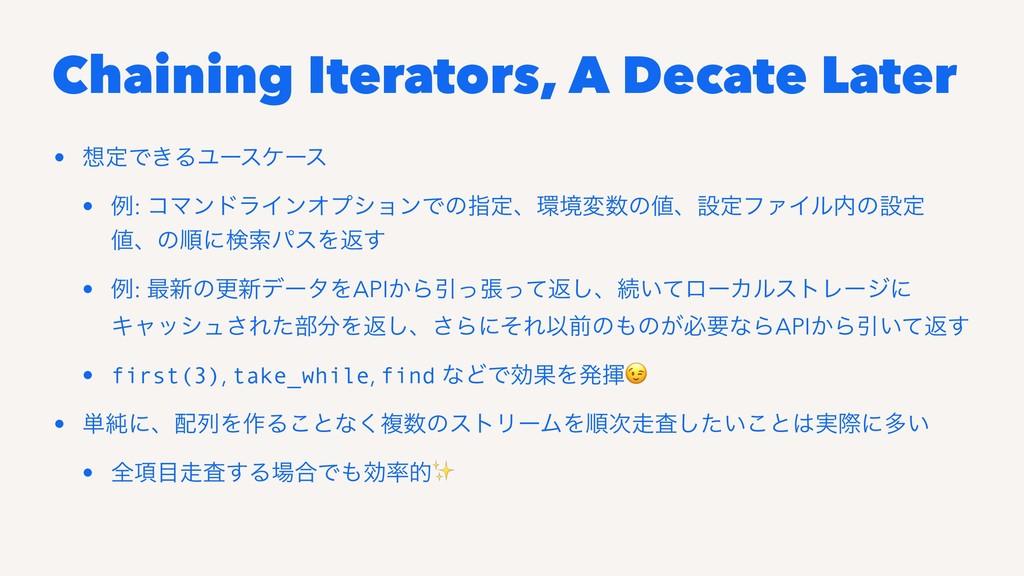 Chaining Iterators, A Decate Later • ఆͰ͖ΔϢʔεέʔ...