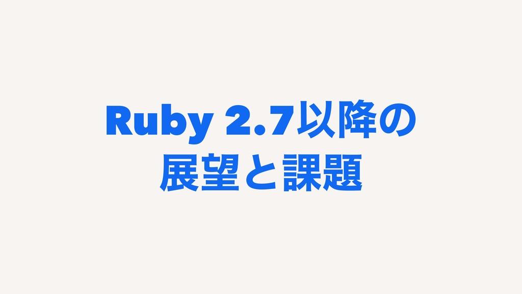 Ruby 2.7Ҏ߱ͷ లͱ՝