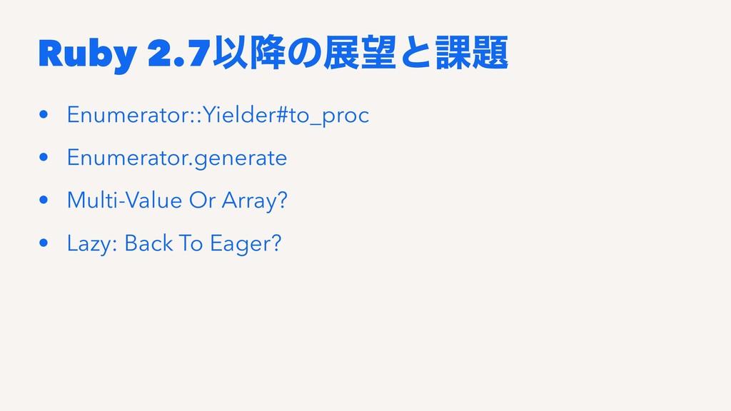 Ruby 2.7Ҏ߱ͷలͱ՝ • Enumerator::Yielder#to_proc ...