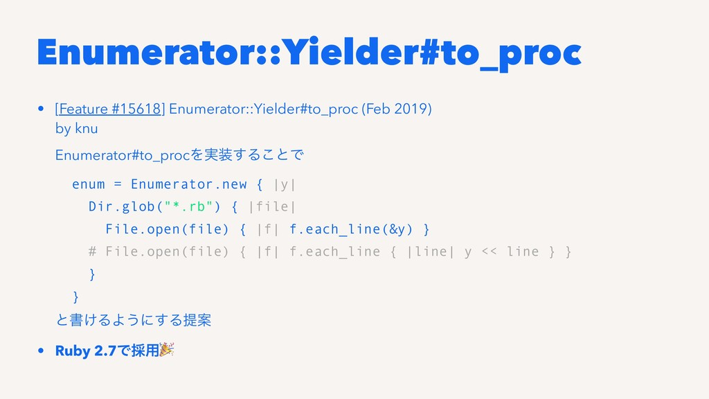 Enumerator::Yielder#to_proc • [Feature #15618] ...