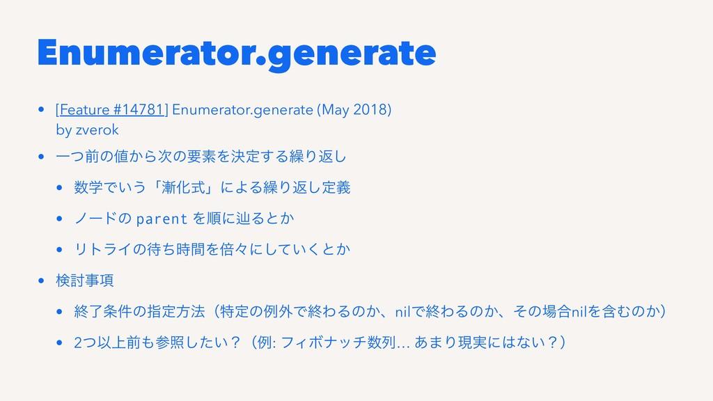 Enumerator.generate • [Feature #14781] Enumerat...