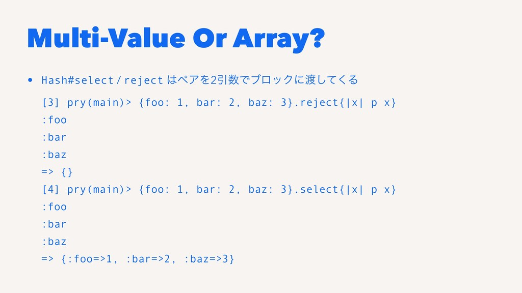 Multi-Value Or Array? • Hash#select / reject ϖ...