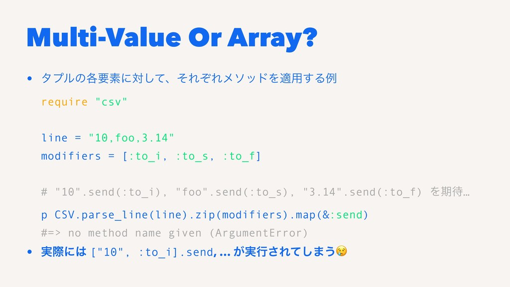 Multi-Value Or Array? • λϓϧͷ֤ཁૉʹରͯ͠ɺͦΕͧΕϝιουΛద༻...