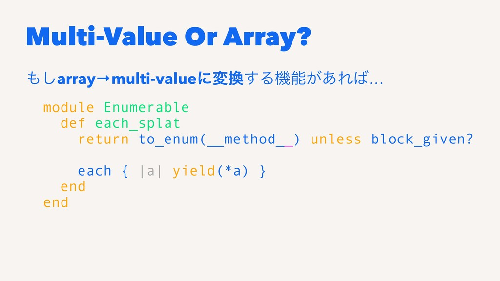 Multi-Value Or Array? ͠array→multi-valueʹม͢Δػ...