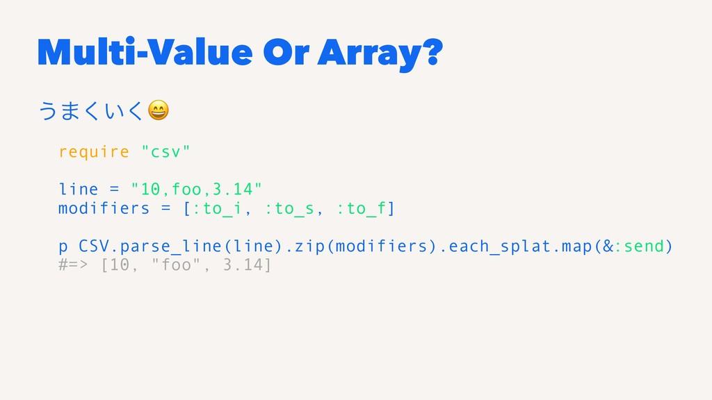 """Multi-Value Or Array? ͏·͍͘͘ ! require """"csv"""" lin..."""