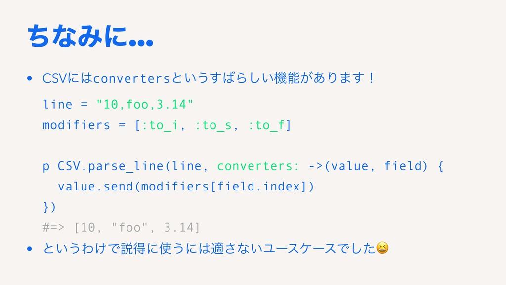 ͪͳΈʹ… • CSVʹconvertersͱ͍͏͢Β͍͠ػ͕͋Γ·͢ʂ line = ...