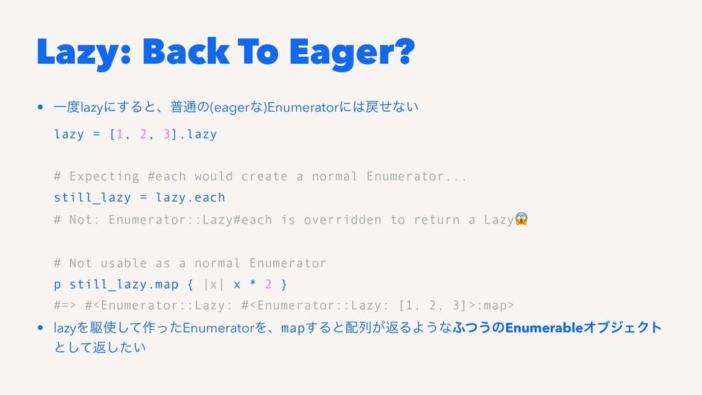 Lazy: Back To Eager? • Ұlazyʹ͢Δͱɺී௨ͷ(eagerͳ)En...